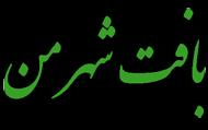 آواهای مردم بافت (آبادو ،آبادونو)