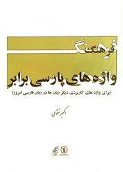 انتشار کتاب فرهنگ واژه های پارسی برابر